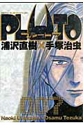 PLUTO(7) (ビッグ コミックス) [ 浦沢直樹×<strong>手塚治虫</strong> ]