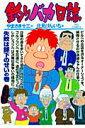 釣りバカ日誌(74) (ビッグ コミックス) [ やまさき 十三 ]