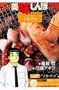 美味しんぼア・ラ・カルト(47) イカ・タコ (ビッグコミッ...