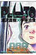 PLUTO(8) 鉄腕アトム「地上最大のロボット」より (ビッグコミックス) [ <strong>浦沢直樹</strong> ]