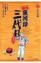 築地魚河岸三代目(27) (ビッグ コミックス) [ はしもと みつお ]