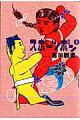 スポーツポン(3)(ビッグスピリッツコミックススペシャル)