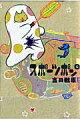 スポーツポン(4)(ビッグスピリッツコミックススペシャル)