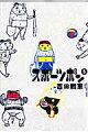 スポーツポン(5)(ビッグスピリッツコミックススペシャル)
