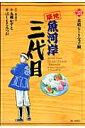 築地魚河岸三代目(28) (ビッグ コミックス) [ はしもと みつお ]