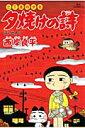夕焼けの詩(57) 三丁目の夕日 (ビッグコミックス) [ 西岸良平 ]