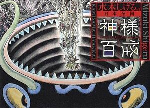 水木しげるの日本全国神様百怪 (ビッグコミックススペシャル) [ 水木しげる ]