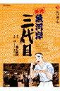 築地魚河岸三代目(3) (ビッグコミックス) [ はしもとみつお ]