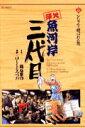 築地魚河岸三代目(5) シシャモと呼ばれた魚 (ビッグ コミックス) [ 鍋島 雅治 ]