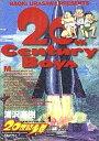 20世紀少年(1)