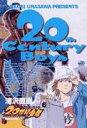 20世紀少年(6) 本格科学冒険漫画 最後の希望 (ビッグコミックス) 浦沢直樹