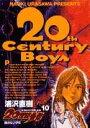 20世紀少年(10) 本格科学冒険漫画 顔のない少年 (ビッ...