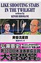 黄昏流星群 19 (ビッグ コミックス) [ 弘兼 憲史 ]...