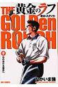 黄金のラフ 〜草太のスタンス〜 9 (ビッグ コミックス) [ なかいま 強 ]