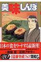 美味しんぼ(86) 胡麻豆腐を超...