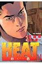 Heat(14) 灼熱 (ビッグコミックス) [ 池上遼一 ]