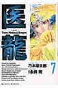 医龍(7) Team Medical Dragon Near DOA (ビッグコミックス) [ 乃木坂太郎 ]