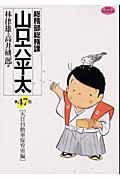 総務部総務課山口六平太47(ビッグコミックス)[林律雄]