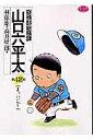 総務部総務課 山口六平太(48) (ビッグ コミックス) [ 林 律雄 ]