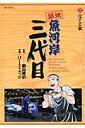 築地魚河岸三代目(7) (ビッグコミックス) [ はしもとみつお ]