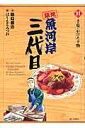 築地魚河岸三代目(11) (ビッグ コミックス) [ 鍋島 雅治 ]