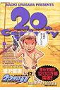 20世紀少年(17) (ビッグ コミックス) [ 浦沢 直樹 ]