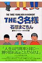 The 3名様(激辛スパイシーポテトの章)