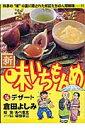 新・味いちもんめ(16) (ビッグコミックス) [ 倉田よしみ ]