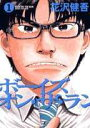 【送料無料】ボーイズ・オン・ザ・ラン(1)