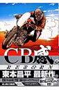 CB感(1)
