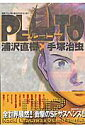 Pluto(2)