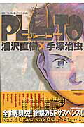 PLUTO(2) (ビッグ コミックス) [ 浦沢直樹×<strong>手塚治虫</strong> ]