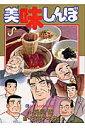 美味しんぼ(91)