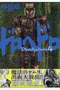 ドロヘドロ(4) (IKKI COMIX) [ 林田 球 ]