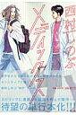 7/1(土)に届いたコミックス
