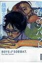 【送料無料】青春・ソバット(2) [ 黒娜さかき ]