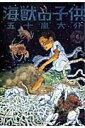 海獣の子供(4) (IKKI COMIX) [ 五十嵐 大介 ]