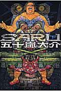 SARU(下)
