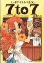 ミッドナイトレストラン 7to7(7) (まんがタイムコミックス) [ 胡桃ちの ]