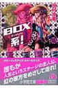 Box系! (小学館文庫) 田村由美