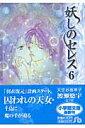 妖しのセレス(6) (コミック文庫(女性)) [ 渡瀬 悠宇 ]
