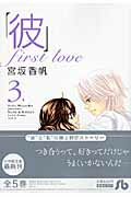 �����first��love����3����