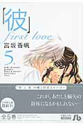 �����first��love����5����