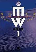 MW(1) (コミック文庫(青年)) [ 手塚 治虫 ]