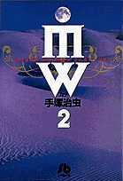 MW(2) (コミック文庫(青年)) [ 手塚 治虫 ]