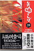 美味しんぼ(39) (小学館文庫) [ 雁屋哲 ]