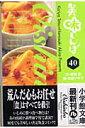 美味しんぼ(40) (小学館文庫) [ 雁屋哲 ]
