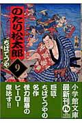 のたり松太郎(9) (小学館文庫) [ ちばてつや ]