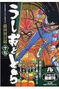 うしおととら(17) (小学館文庫) [ 藤田和日郎 ]...
