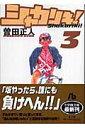 シャカリキ!(3) (小学館文庫) [ 曽田正人 ]